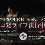 レイブル春の陣'16〜「根回し」ツアー〜