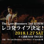2ndアルバム発売記念ライブ決定!