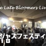 「はじめての鈴木くん」ジャズバージョン Live at 芦屋ジャズフェスティバル 2018.4.29