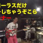ワンコーラスだけカバーしちゃうぞこら①欅坂46「W-KEYAKIZAKAの詩」