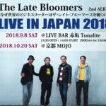 2018年ライブ後半戦!9月は東京、10月は京都だっせ!
