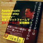 2ndアルバム「なぜ世界のビジネスリーダーはザ・レイト・ブルーマーズを聴くのか」ストリーミング配信開始!