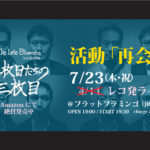 7/23 3rdアルバム「二枚目たちの三枚目」発売記念ライブ!